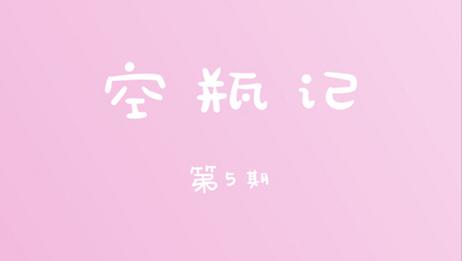 【2019】空瓶记第5期/混油敏感痘痘肌