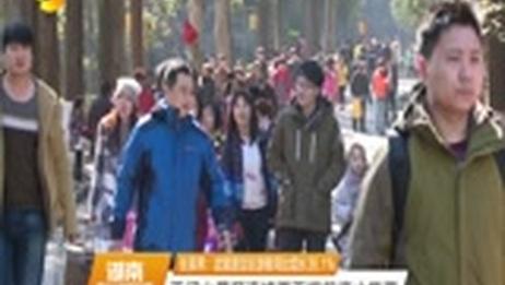 [湖南新闻联播]天门山景区连续两天提前停止售票