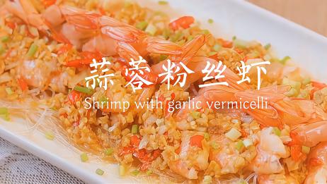 今天分享一下我的午餐,颜值和味道并存,蒜蓉粉丝虾