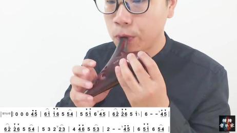 《风动草》12孔陶笛教学视频糖糖音乐家解亚飞入门基础教程