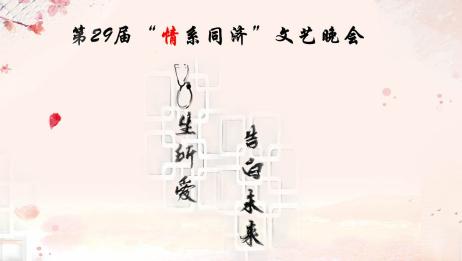"""华中科技大学同济医学院第二临床学院第29届""""情系同济""""文艺晚会(非官方,已授权)"""