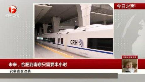 未来,合肥到南京只需要半小时