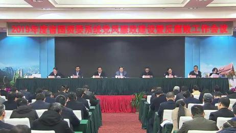 湖南:今年省国资委党委将正式成立巡察机构
