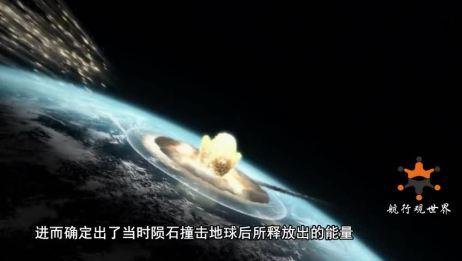 6500万年前那颗撞击地球的陨石有多可怕?未来的人类该如何预防