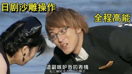 活动作品「日剧沙雕操作」一直想看看你这幅表情,这副嫉妒我的表情!