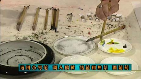 国画大白菜写意画法 中国画教学视频