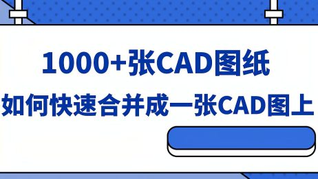 教你如何把1000+张CAD图纸,快速合并到一张CAD图,很实用的技巧
