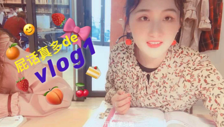 屁话真多—Luna的vlog和我一起过周五/上学日常/三文鱼杀手吃寿司/图书馆学