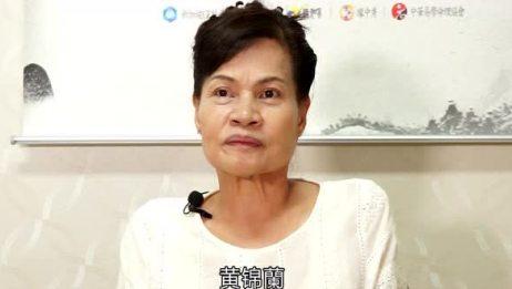 黄锦兰老师告诉你如何从风水和道卦中算出人的气运