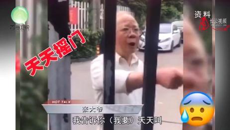 86岁大爷每天早上5点狂摇小区铁门,吵得全小区居民失眠