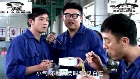 小伙不让同事吃妻子做的菜,谁知女孩偷夹了一块放嘴里,脸色瞬间变了