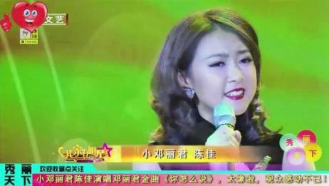 小邓丽君陈佳演唱邓丽君金曲《你怎么说》,观众感动不已!