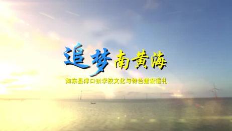 如东县洋口镇学校文化与特色建设巡礼