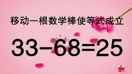 高智商的来,3368=25如何能成立?题目很灵活,需要怎么解答呢?