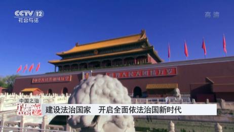 [热线12]中国之治 建设法治国家 开启全面依法治国新时代