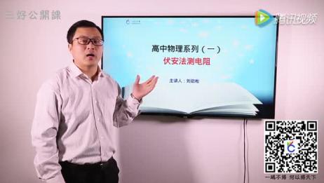 高中物理电学实验系列之伏安法测电阻【三好公开课】