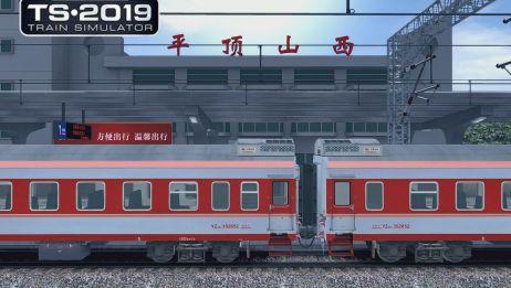 「模拟火车2019中国站」焦柳线 第三站 平顶山到啦