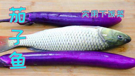 鱼香茄子到底有没有鱼?看看川菜大厨是怎么做的?你们觉得靠谱吗