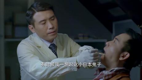 牙医帮病人拔牙,把对小鬼子的恨发泄在病人牙齿上,太搞笑了