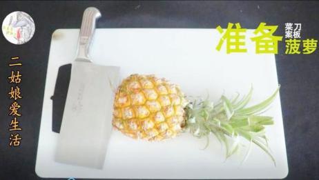 切菠萝最简单的方法,分分钟出来五星级大厨的感觉,好看又好吃
