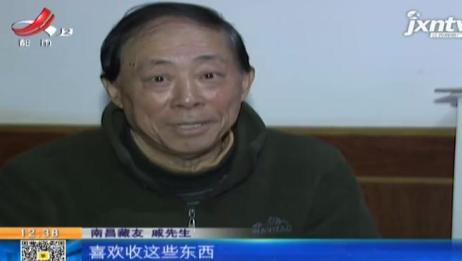 《家有收藏·连线鉴宝》(上):吃不上饭也要收玉器 老先生太痴迷(江西台)