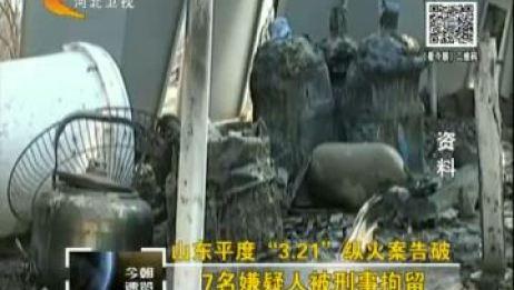 """[看今朝]山东平度""""3·21""""纵火案告破 7名嫌疑人被刑事拘留"""