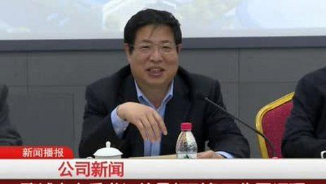 聊城市市委书记徐景颜到鲁西集团调研