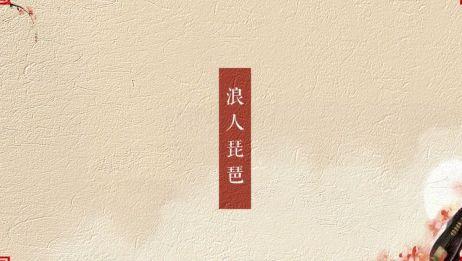 【KBShinya】浪人琵琶【洗脑的古风RnB】