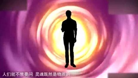 科学家实验证明,人死亡后灵魂重量为21克!到底是真是假?