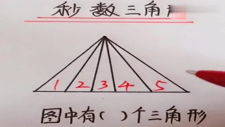 幼儿速算:图中三角形秒找出来,学会口诀轻松做作业,你学会了吗