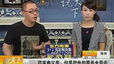 药家鑫昨日被执行注射死刑