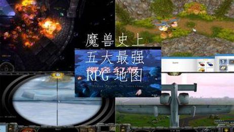 【魔兽史上五大最强RPG地图】绝对震撼的五张RPG地图(BPB磷夜)