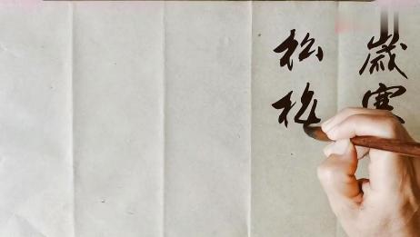 书法雅联欣赏:岁寒三友松梅竹,风雅一堂