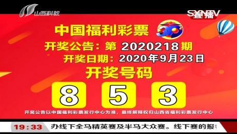 中国福利彩票开奖公告 都市110
