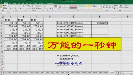 Excel万能的一秒钟,日常办公常用技巧,简单实用,一起学吧!