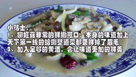 安惠大厨房:蛤蜊炒柳姬菇