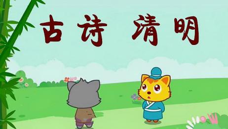 猫小帅古诗《清明》全文赏析