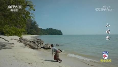 《小娘惹》菊香和月娘被冲到海边 两人死里逃生