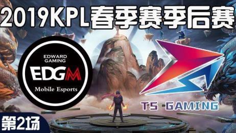 EDG虎牙M vs TS2 季后赛败者组第一轮