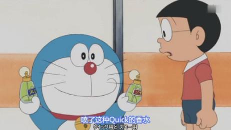哆啦A梦:哆啦掏出神奇香水,可以改变人的心情,不可思议!