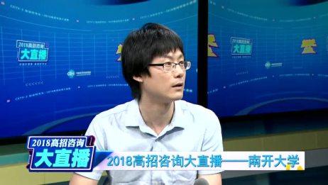 2018高考咨询大直播:南开大学