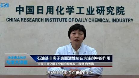 洗涤用品知识专家大讲堂:石油基非离子表面活性剂在洗涤剂中作用