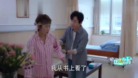 逆流而上的你:刘艾生完孩子后还不下奶,杨光特地给儿子准备奶粉