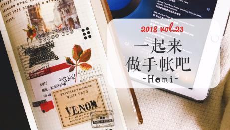 【一起做手帐吧2018】vol.23·tn·weekly