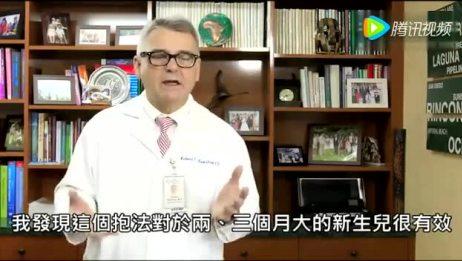 外国儿科医生教的抱婴儿方法神奇止哭