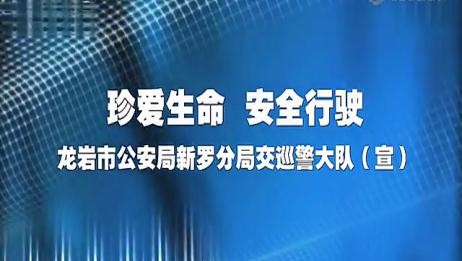 龙岩中心城区交通事故警示录_高清