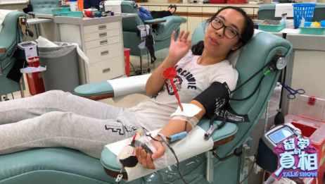 体验在美国献血,扎了两针后被拒绝