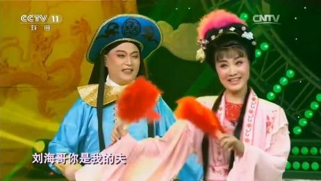 花鼓戏《刘海砍樵》刘海哥胡大姐唱段,最为经典的一段太精彩了!