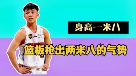 20岁就是助攻王的徐杰,身高一米八,抢篮板时抢出了两米八的气势
