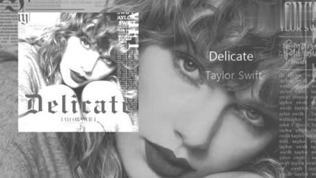 Taylor Swift《Delicate》新歌混音版,好听到爆!